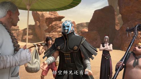 西行纪:孙悟空该如何复活,沙悟净说出隐藏秘密,只需要打败他
