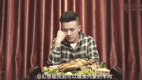 锡林郭勒盟的羊肉零膻味、味道香