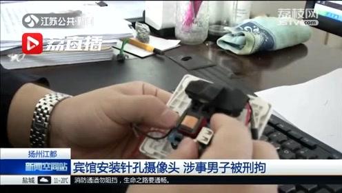 宾馆安装针孔摄像头 涉事男子被刑拘