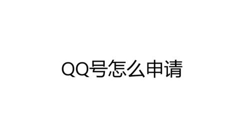 QQ号怎样申请