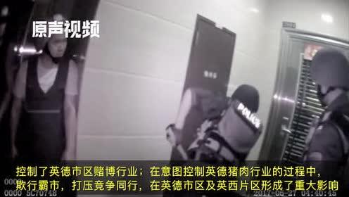 清远涉黑组织落网视频曝光!开设赌场非法采矿,首犯获刑25年
