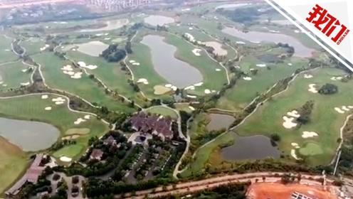 航拍湖南株洲高尔夫球场:非法占用公园用地 国企100%控股