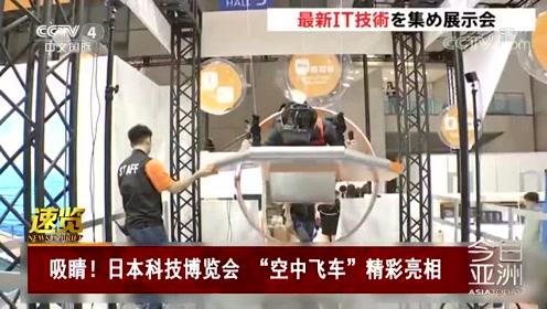 """吸睛!日本科技博览会""""空中飞车""""精彩亮相"""