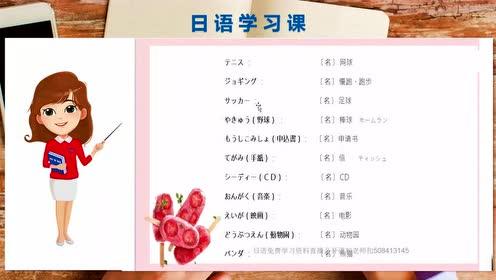 日语学习教程:日语课程标日初级单词讲解快速记忆下