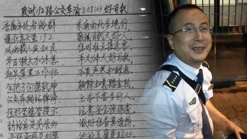 这几条街级别最高的司机!大爷写14行长诗,花式夸公交车司机