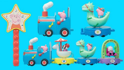 小猪佩奇的魔法仙女棒和遥控火车