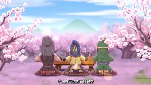 王者歪传:刘关张三兄弟最近很是郁闷
