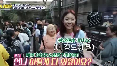 韩惠珍带着Sam朴明秀体验重庆的长江索道,让韩国艺人忍不住惊呼