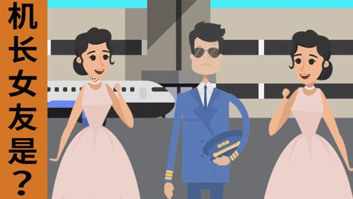 脑力测试:机长左右两边的女人中,谁是他女朋友?为什么?