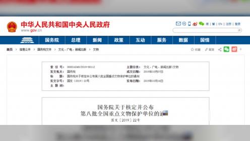 历史性突破!洱源县新增1处全国重点文物保护单位