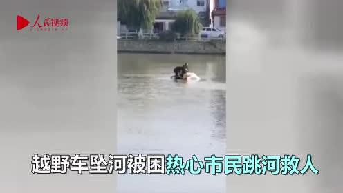 正能量!江苏淮安一越野车意外坠河 热心市民大冷天跳河救人