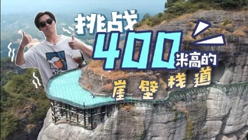 挑战高400米的崖壁栈道是什么体验?