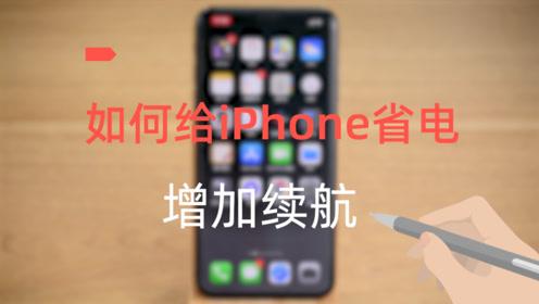 如何给iPhone省电:只需要这八个步骤!
