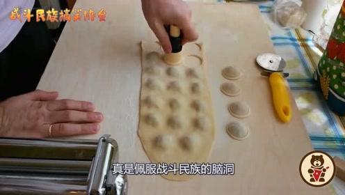 """为了吃顿饺子 俄罗斯小哥终于淘到了""""包饺子神器"""""""