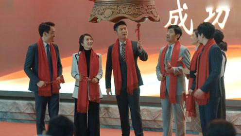 《激荡》速看42:江海集团成功上市 顾亦雄回归与陆江涛再起争端
