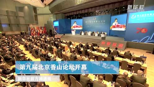 第九届北京香山论坛开幕