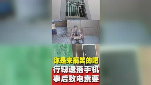 入室盗窃手机掉落窗台 蠢贼打电话央求:手机能还我吗?
