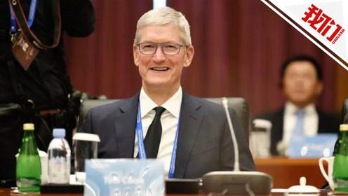 苹果公司CEO库克就职清华大学:努力将经管学院建设成世界一流