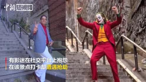 电影《小丑》取景地成网红打卡地有影迷拍照后却遭抢劫