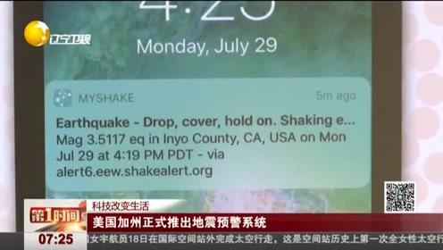 美国加州正式推出地震预警系统