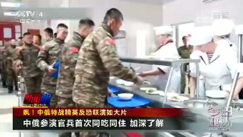 飒!中俄特战精英反恐联演如大片