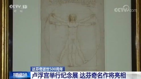 达芬奇逝世500周年卢浮宫纪念展 被认为比例最精准的人体素描将罕见亮相