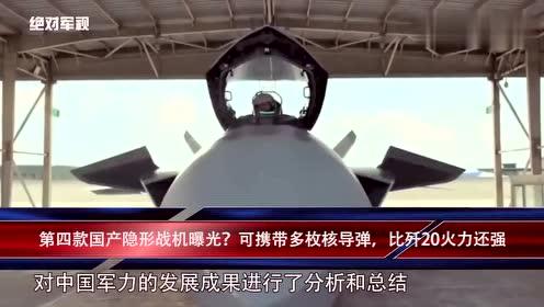 第四款国产隐形战机即将问世可携带多枚核导弹,比歼火力还强