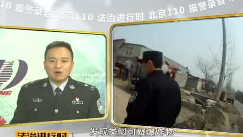 北京顺义挖出小炮弹!警方紧急处置!