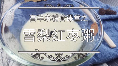 高半米辅食课堂——雪梨红枣粥