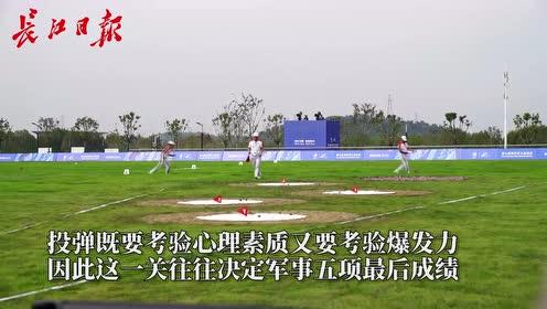 这个投弹的姿势帅爆了!15秒慢动作看军事五项中国女兵投弹瞬间