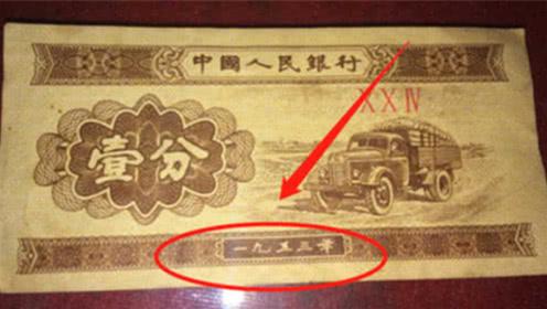 """你家还有这样的""""一分纸币""""吗?一张能卖25500元,能遇到是运气"""
