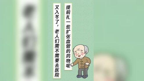 又入冬了,老人需不需要去医院提前扎一些扩张血管的药物呢?