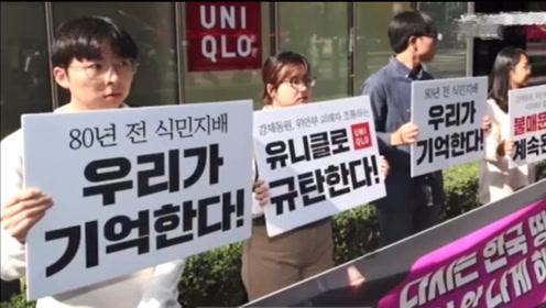 """因涉嫌侮辱""""慰安妇""""引韩国民众强烈不满 优衣库在韩停播一则广告"""