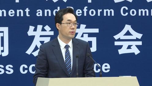 外媒称中国经济数据不实 发改委驳斥:毫无根据