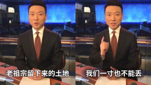 央视主播谈中国国防部长霸气发言:老祖宗留下来的土地一寸也不能丢!