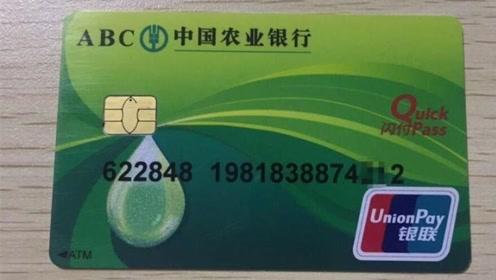 银行员工透露,银行卡上有这2个字立马去注销,等到钱没了就晚了