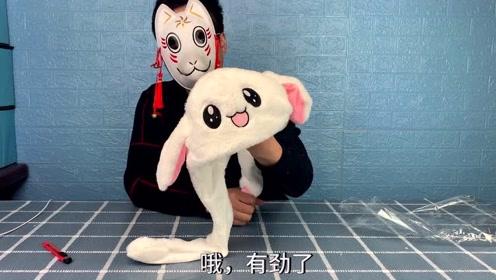 开箱个很火的可爱帽子!兔耳朵可以摇晃起来,原理原来是这样的