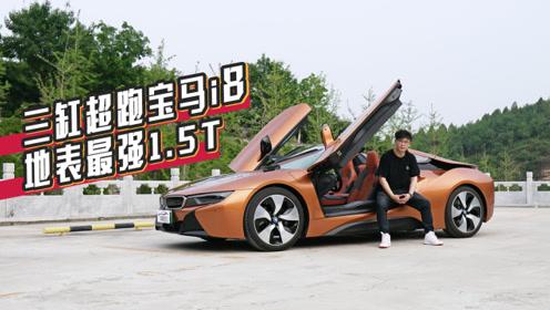 三缸超跑宝马i8,地表最强1.5T