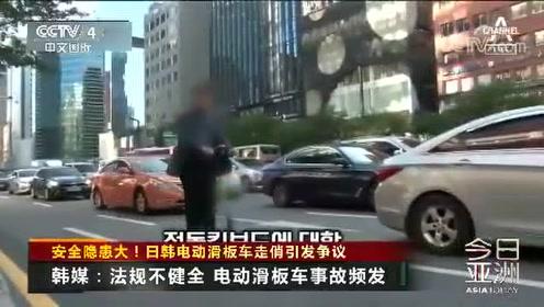 安全隐患大!日韩电动滑板车走俏引发争议