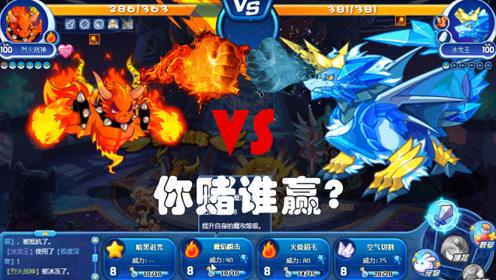 洛克王国历险记:火VS冰!100级烈火战神被冰龙王控住,这场你赌谁赢?