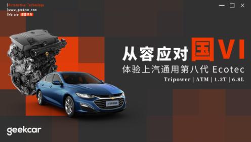 极客评车:从容应对国六,体验上汽通用第八代 Ecotec