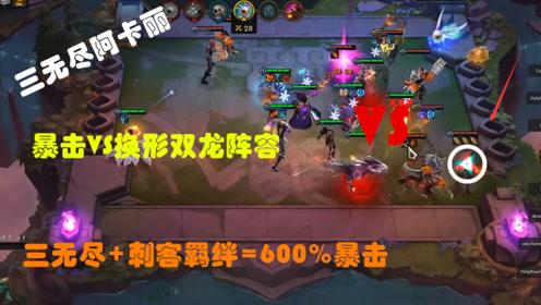 LOL云顶之弈:600%暴击伤害的阿卡丽遇上换形龙阵容,这场你赌谁赢?