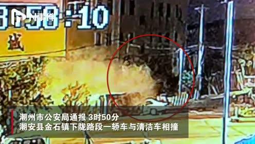 监拍广东潮州一轿车与一清洁车发生碰撞,已致4死1伤