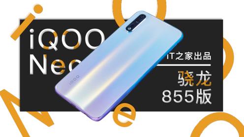 虽然叫Neo但性能很Pro,iQOO Neo 855版极速上手体验