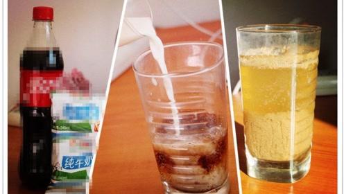 将牛奶和可乐混合在一起,发生的反应让所有人意外!