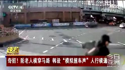 """奇招!防老人横穿马路 韩设""""模拟撞车声""""人行横道"""