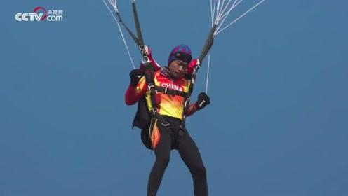 正中靶心!军运会中国八一跳伞队两人千米高空准确降落