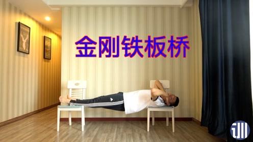 再忙也要做铁板桥,每天10分钟,腰好腿好有力量,适合男同胞