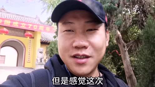 老田在徐州云龙山兴化寺吃斋饭,内心忐忑吃完赶紧走了,怎么回事