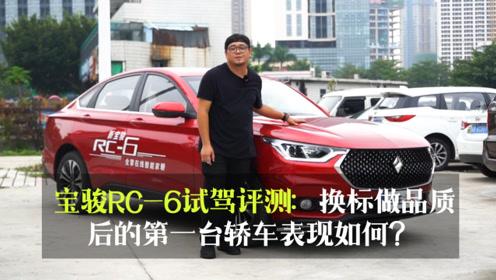 宝骏RC-6试驾评测 换标做品质后的第一台轿车表现如何?